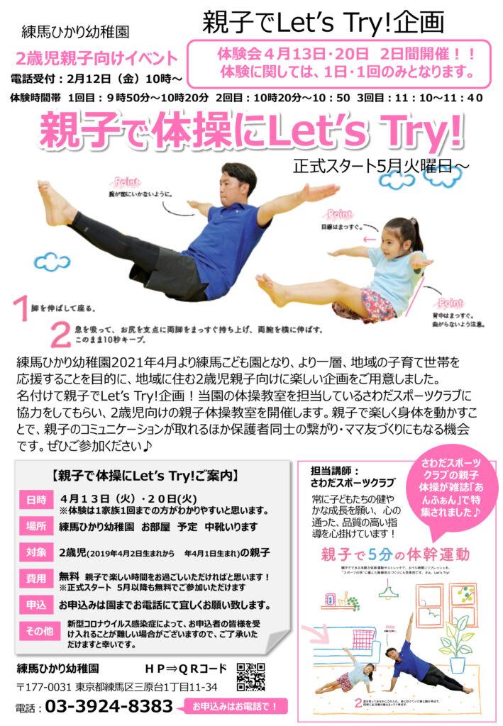 親子で体操にLet's Try!@練馬ひかり幼稚園
