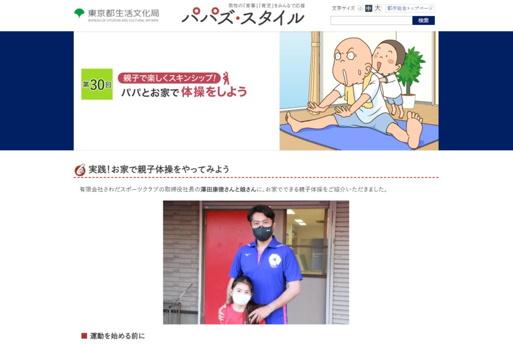 東京都生活文化局Webサイト「パパズ・スタイル」